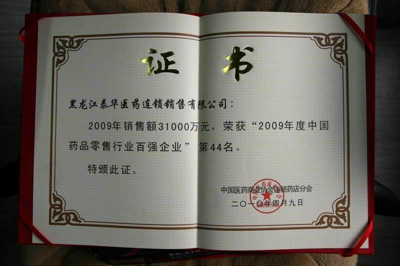"title='<div style=""text-align:center;""> 2009年度中國藥品零售行業百強企業 </div>'"