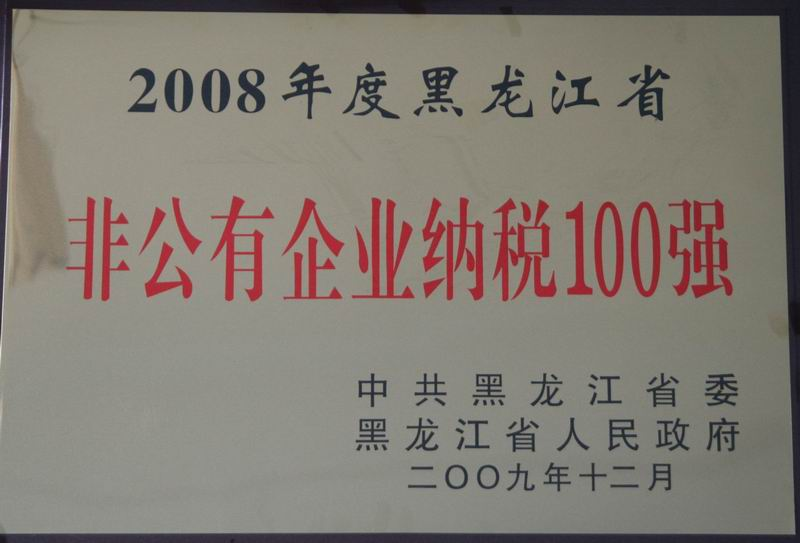 "title='<div style=""text-align:center;""> 	2008年度黑龍江非公有企業納稅百強 </div>'"