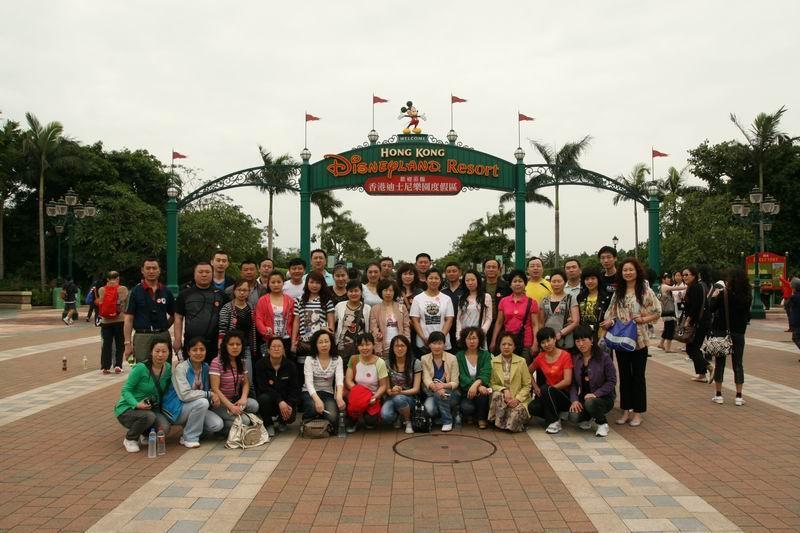 09年全体员工度假(香港)