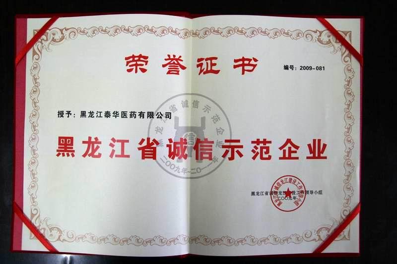 "title='<div style=""text-align:center;""> 黑龍江省誠信示范企業 </div>'"