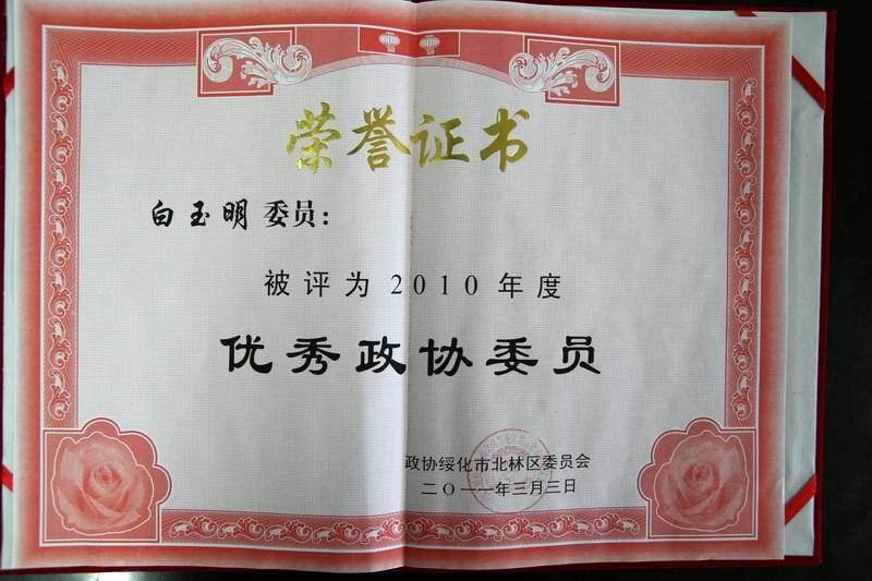 "title='<div style=""text-align:center;""> 2010年度優秀政協委員 </div>'"